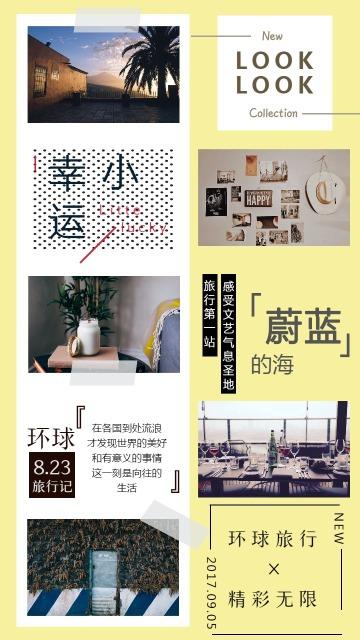 旅行记·小清新手帐风白黄旅游记录海报模板