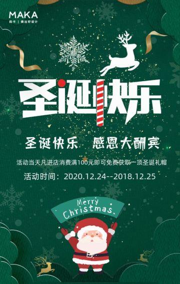 绿色清新圣诞节商家节日促销翻页H5