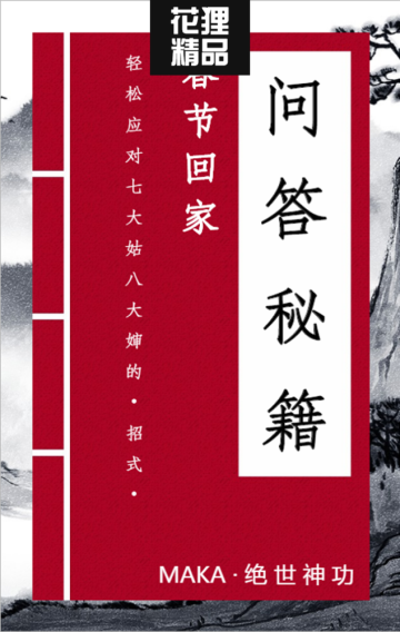 中国风武侠春节回家问答秘籍创意微信传播企业宣传