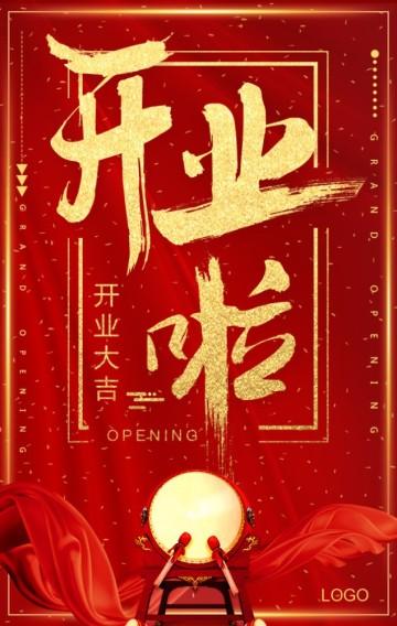 红色大气中国风开业啦促销宣传模板/开业大吉/盛大开业/盛大启幕