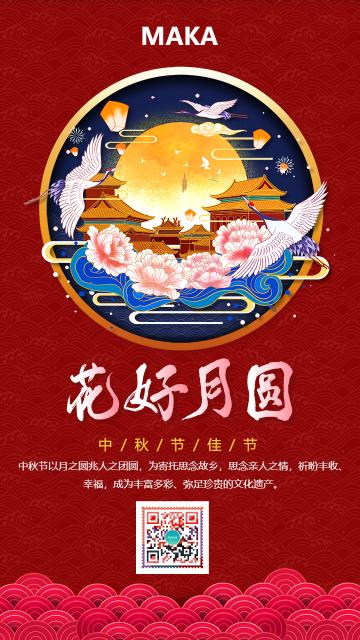 红色大气花好月圆中秋节海报