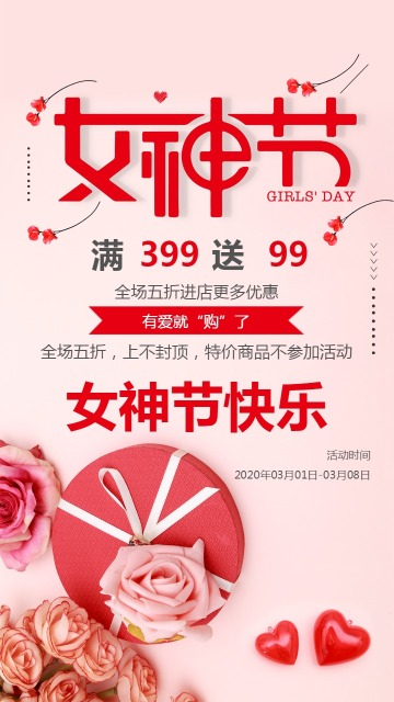 三八妇女节浪漫唯美女神节企业通用节日促销宣传海报