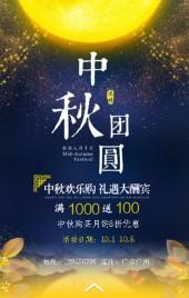 黄色中国风浓情中秋食品中秋月饼促销H5