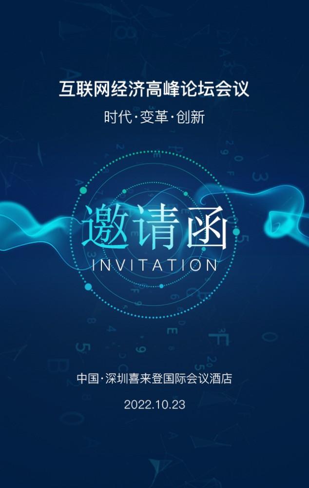 高端商务互联网科技企业峰会论坛会议邀请函企业宣传H5