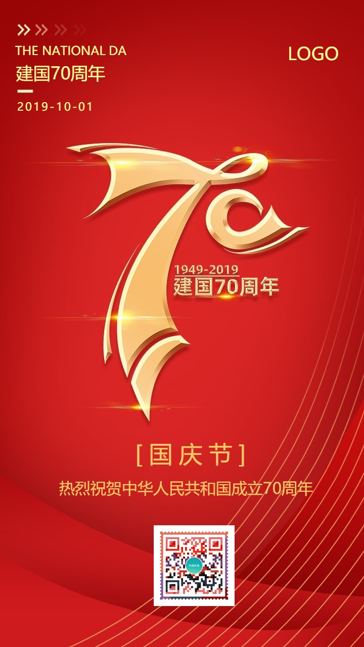 国庆节红色喜庆祝福海报模板