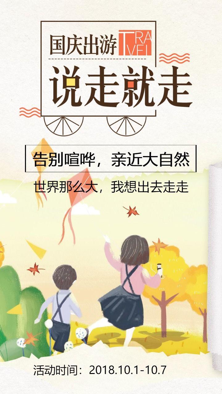 国庆出游季 十一黄金周旅行促销