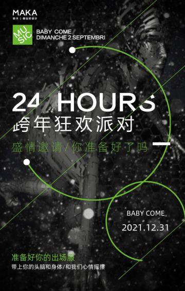 黑色时尚炫酷年终跨年酒吧夜店活动宣传促销宣传H5