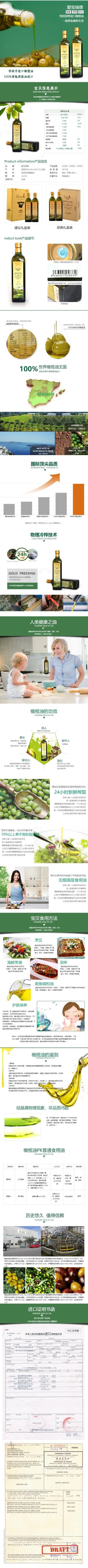 扁平简约百货零售粮油副食橄榄油促销电商详情页