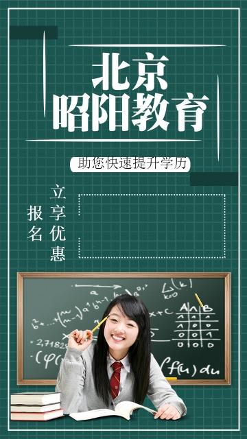 创意简约高端教育培训学历提升机构海报