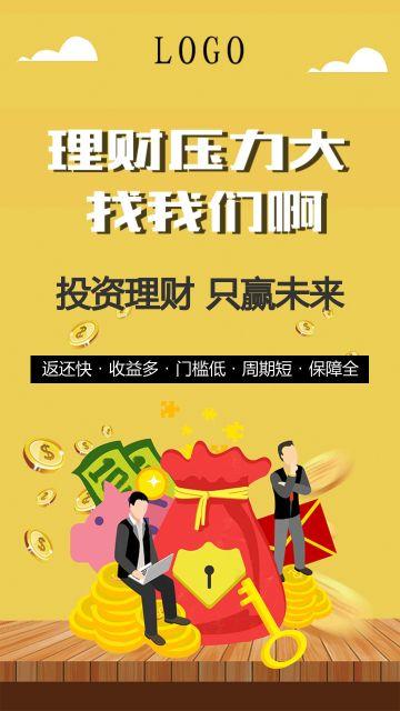 黄色简约大气金融理财海报