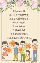 教师节 教师节贺卡 教师节祝福