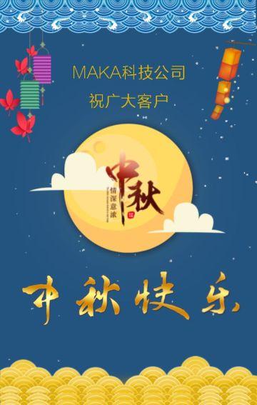 深蓝色中国风中秋节节日祝福海报