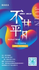紫色炫彩互联网各行业招聘人才招聘海报