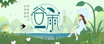 绿色卡通手绘风二十四节气之谷雨公众号通用封面大图