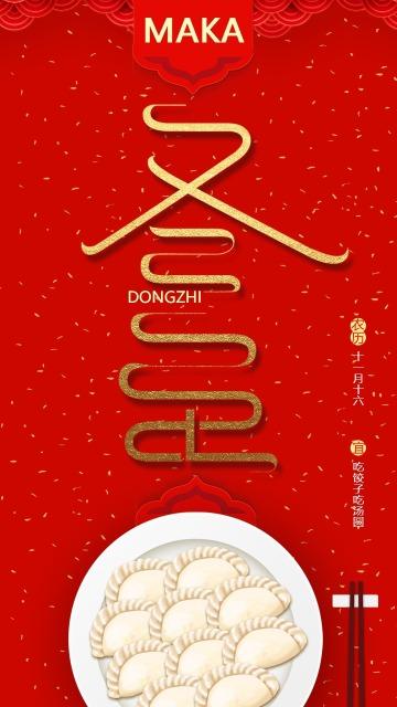 红色简约24节气冬至数九水饺冬天手机海报