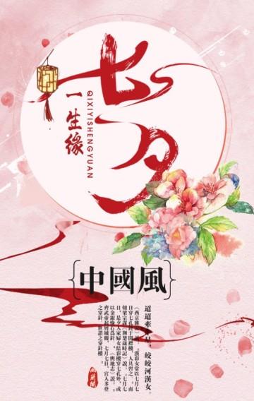 古风中国风唯美七夕节祝福贺卡节日文化宣传