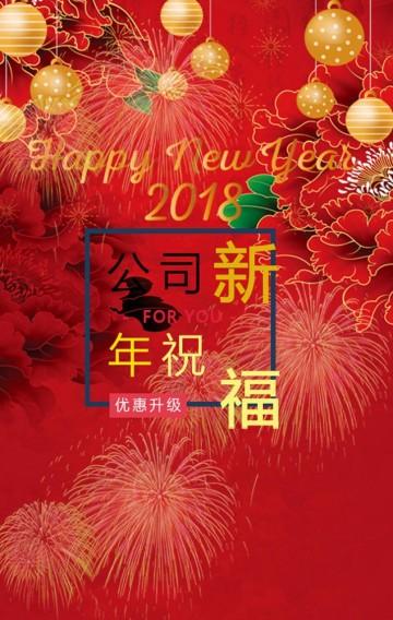 公司新年祝福