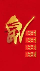 喜庆红色新年系列海报鼠年吉祥红包视频