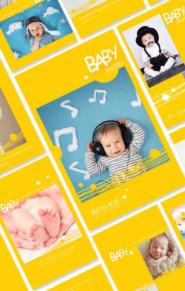 清新可爱晒娃宝宝成长记录六一相册邀请函贺卡