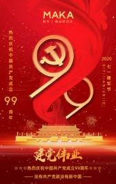 红色喜庆建党日节日宣传翻页H5