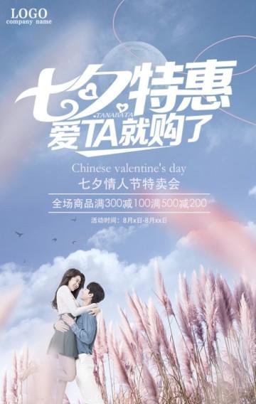 温馨简约七夕情人节服饰箱包促销宣传H5