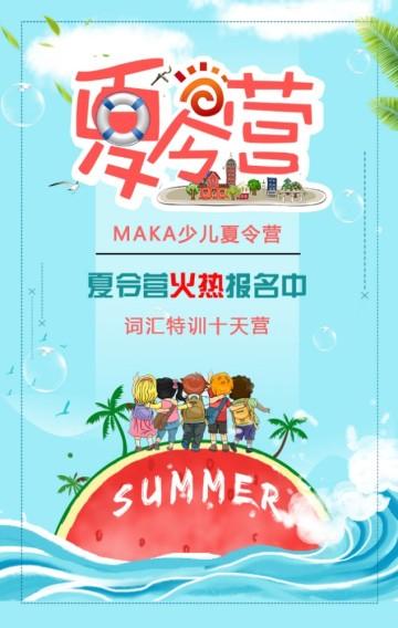 夏季暑期夏令营招生宣传/少儿培训招生/英语夏令营