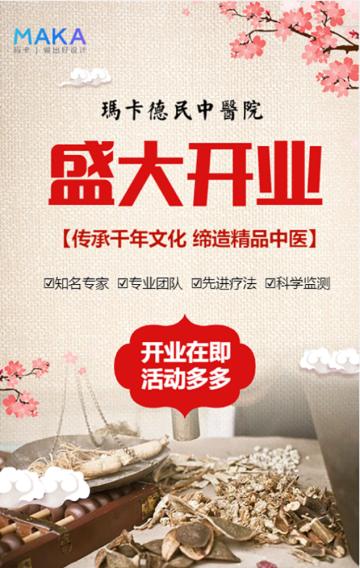 中国风古典玛卡德民中医院盛大开业H5宣传