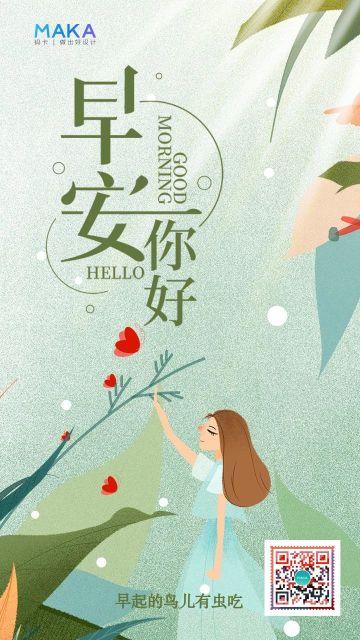 绿色简约插画浪漫早安祝福心情日签