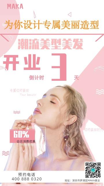 美发店唯美粉色造型美型美发店开业倒计时促销海报