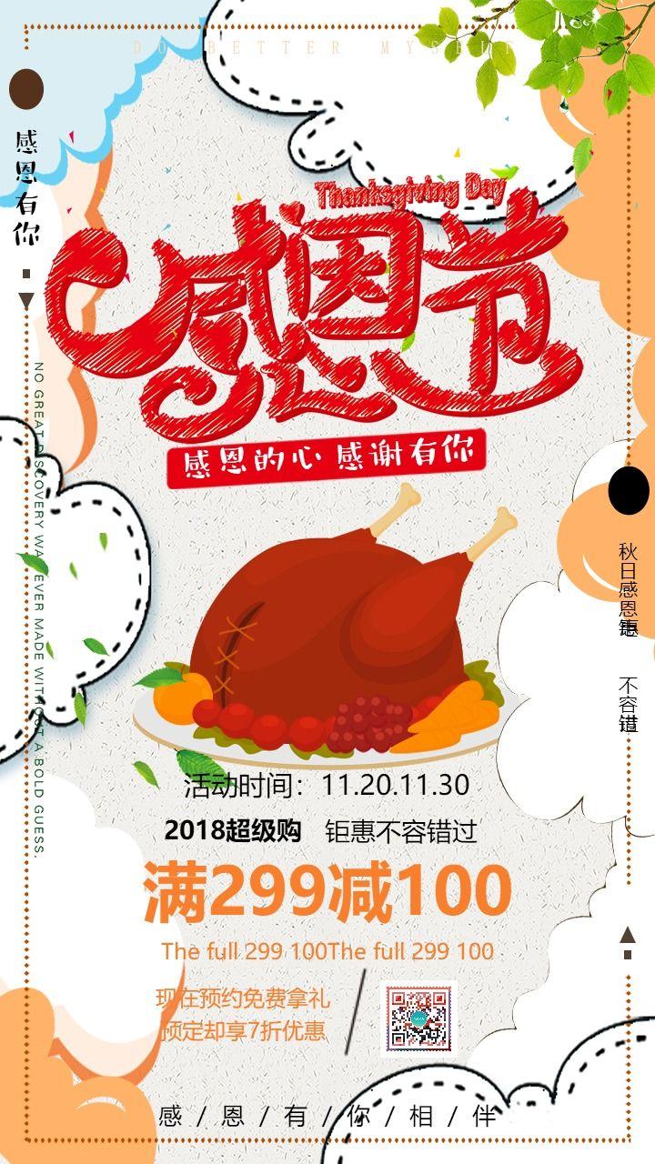 卡通手绘店铺感恩节促销活动宣传
