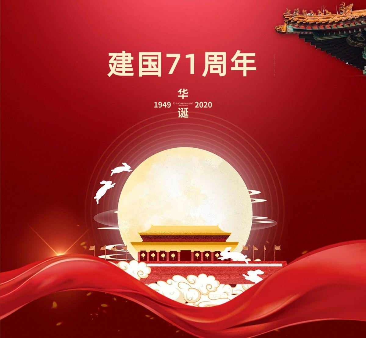 红色简约大气建国71周年华诞朋友圈封面