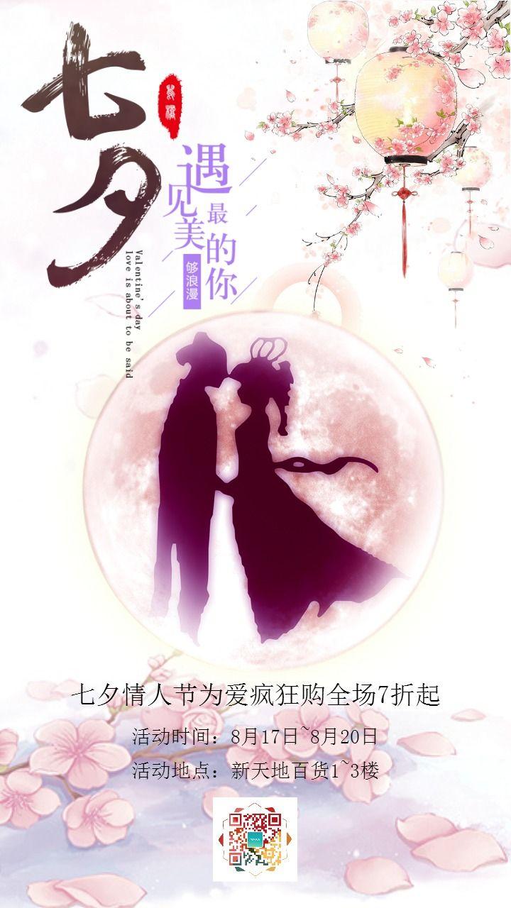 七夕情人节古典浪温唯美促销海报及贺卡