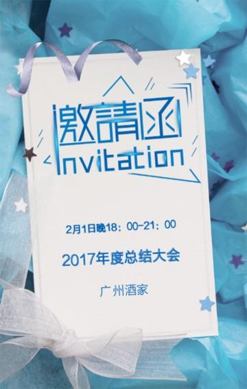 冰蓝色清新风格企业年会邀请函新品发布会邀请