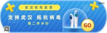 冠状病毒疫情蓝色电商活动宣传banner模板