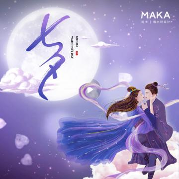 紫色浪漫唯美七夕节宣传祝福商家促销视频