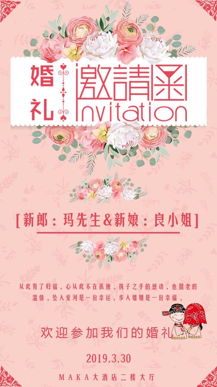 粉红色唯美浪漫风格婚礼请柬邀请手机海报
