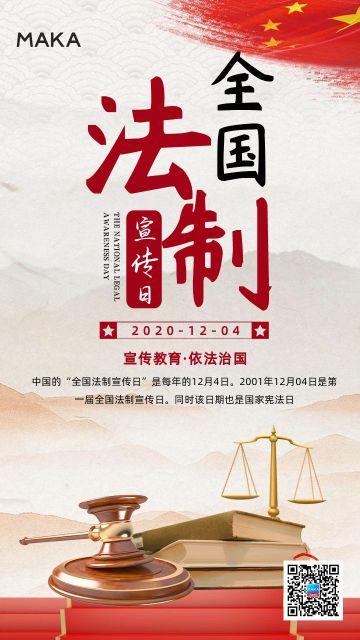 红色简约全国法制宣传日节日宣传手机海报
