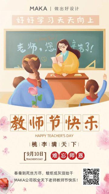 卡通风格教师节祝福宣传海报