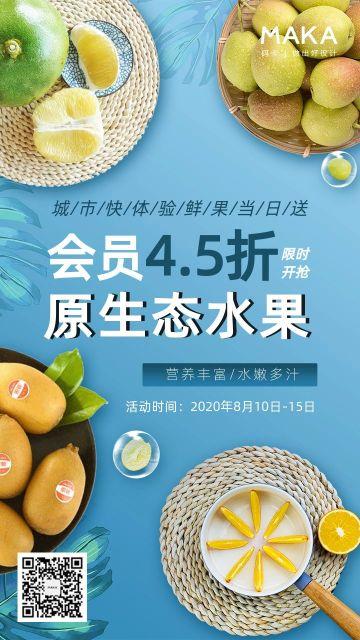 扁平简约水果店促销宣传海报