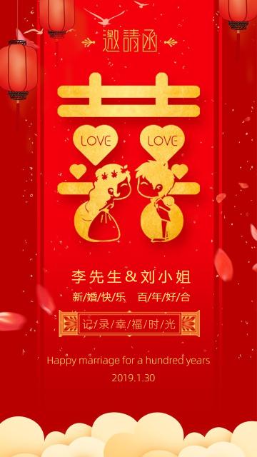 复古中国风中式浓重婚礼结婚邀请函请柬海报模板