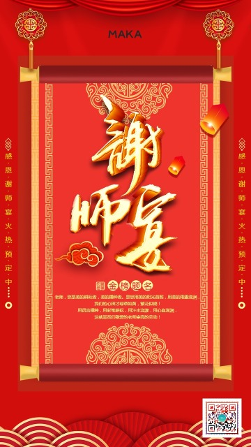 红色大气中国风谢师宴海报