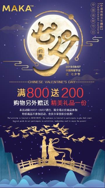 七夕节紫金浪漫唯美新式中国风店铺促销海报