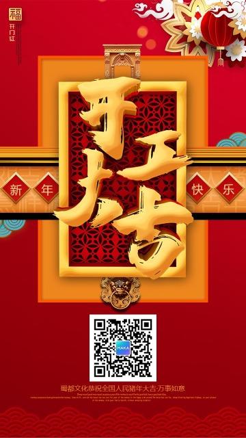 2019开工大吉扁平风企业/个人祝福海报