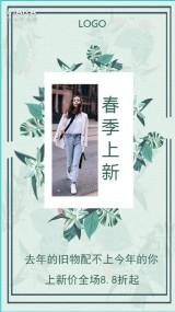 春季上新/新品展示/活动宣传/企业个人通用/清新文艺绿色系