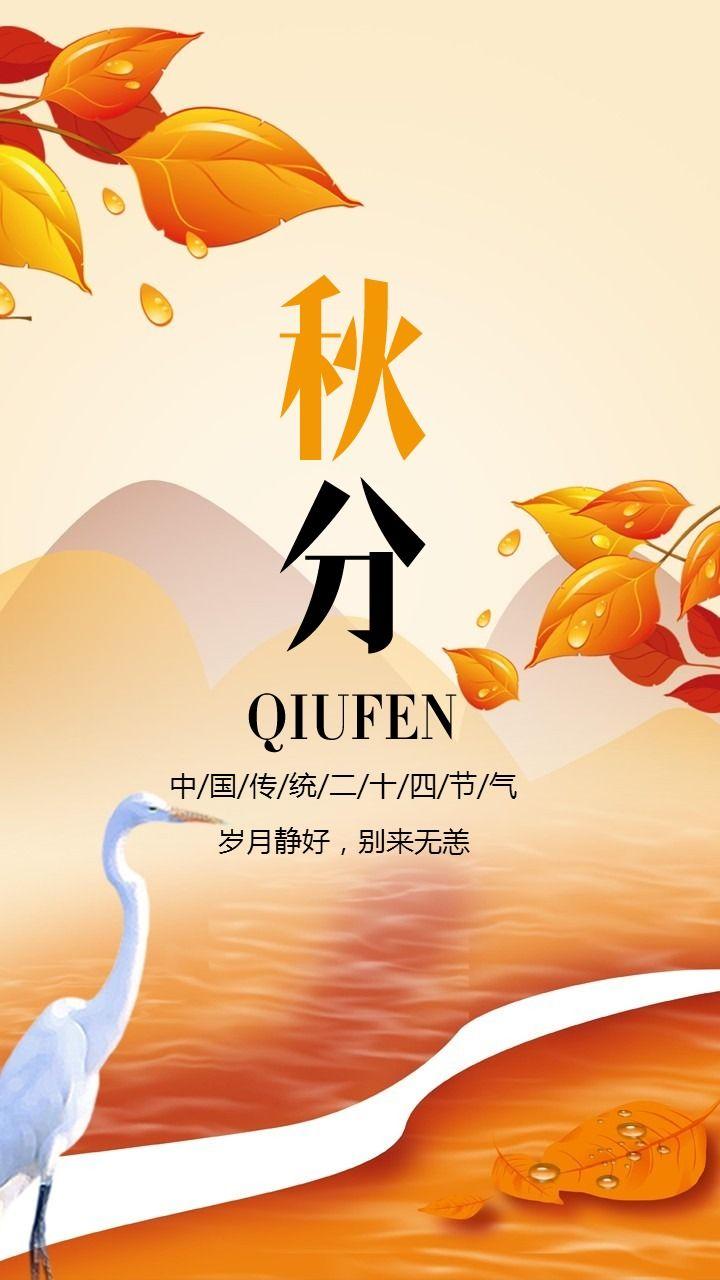 中国传统二十四时节秋分节气日签