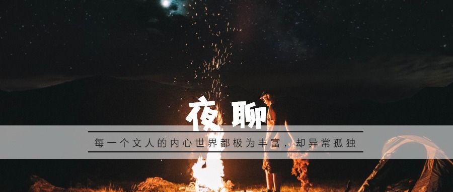 神秘夜晚夜话芭蕉类鸡汤文章宣传夜晚栏目谈话宣传文章封面头图