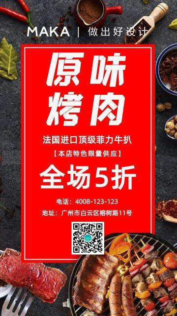红色大气餐饮促销活动玩法手机海报模板