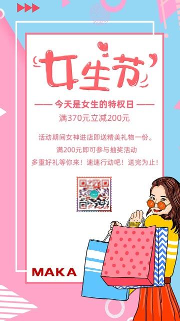 孟菲斯37女生节宣传海报