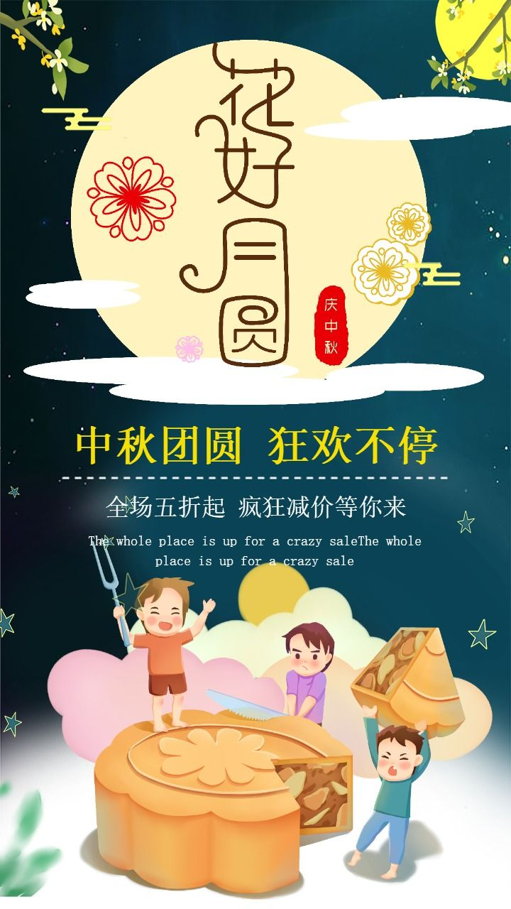 卡通手绘8.15中秋节店铺促销  八月十五中秋佳节活动促销