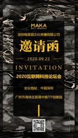 大理石时尚创意通用会议活动邀请函手机版海报